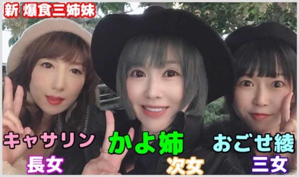 新爆食三姉妹