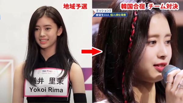 横井里茉,リマ