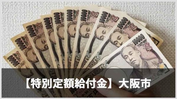 特別定額給付金(大阪市)