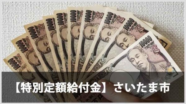 特別定額給付金(さいたま市)